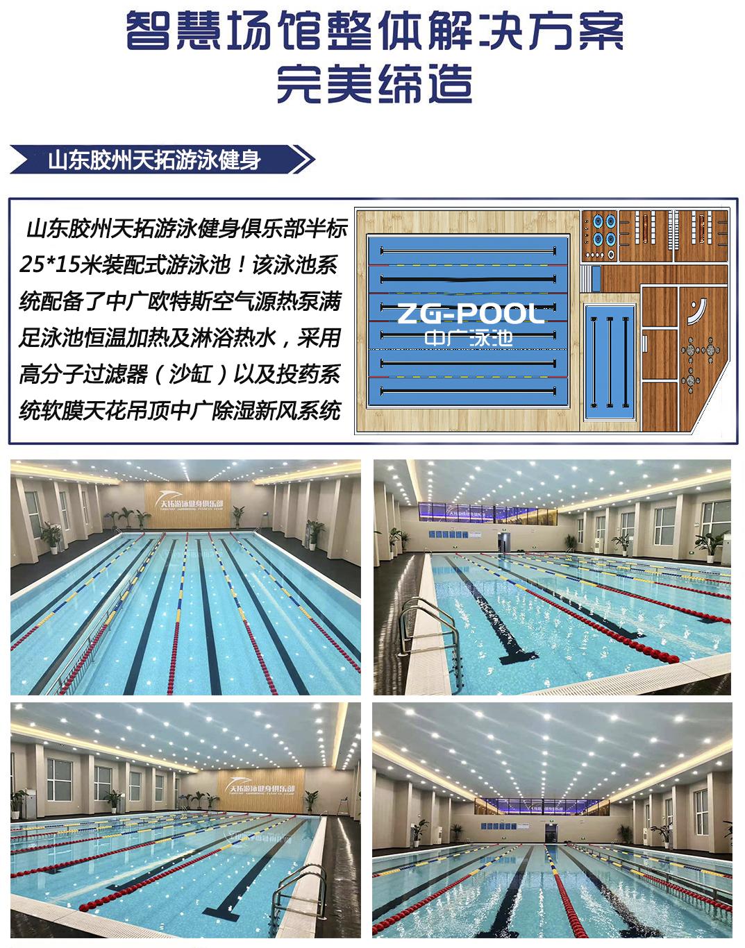 甘肃陇南奥体游泳健身双恒温泳池